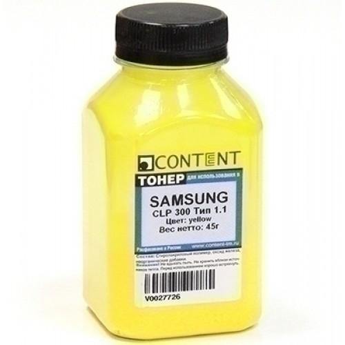 Тонер Samsung CLP 300/310/CLX 3160FN/Xerox 6110  yellow (Content) 45 g